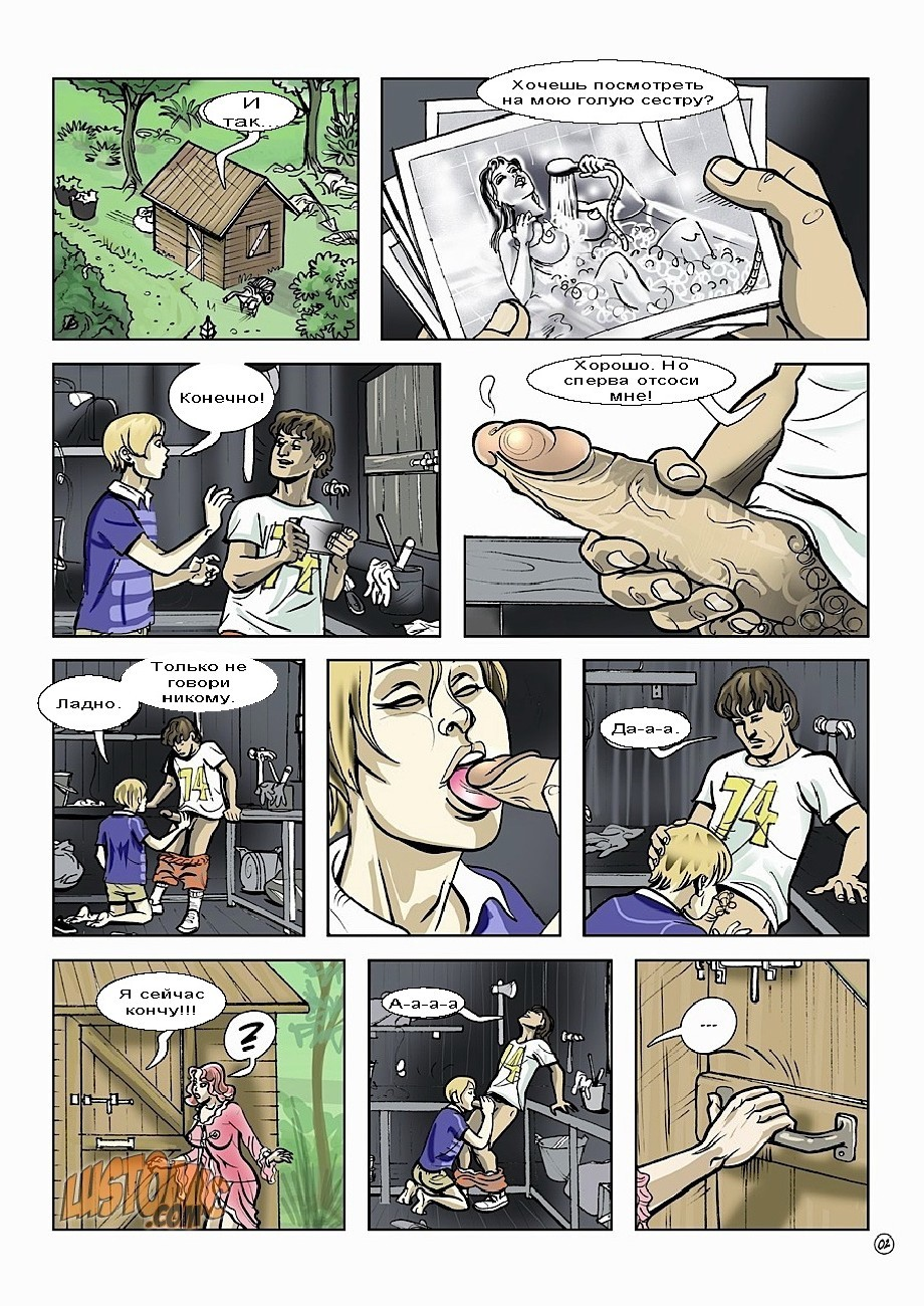Феминизация эротические комиксы фото 4-305