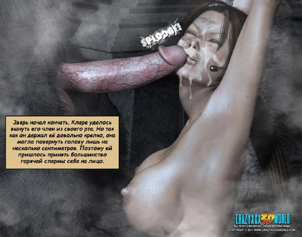epoch-art monstersex 3d